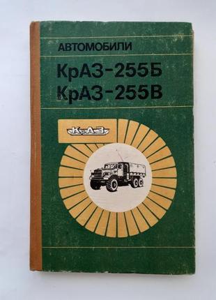 Автомобили краз-255б, краз-255в ссср техническая советская