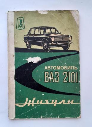 Автомобили ваз 2101 жигули эксплуатация советская техническая ссср