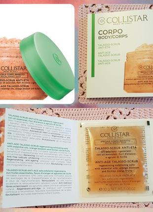 Collistar anti-age talasso-scrub антивозрастной скраб для тела пробник