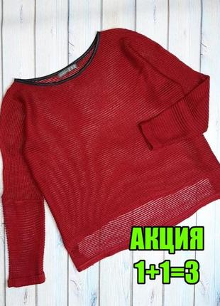 """💥1+1=3 стильный свитер сетка по типу """"летучая мышь"""" оверсайз atmosphere, размер 44 - 46"""