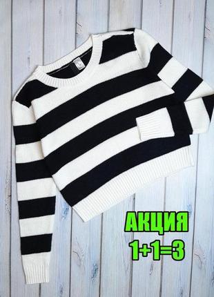 💥1+1=3 базовый женский свитер в широкую полоску h&m, размер 44 - 46