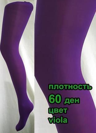 Фиолетовые колготки 60 ден италия