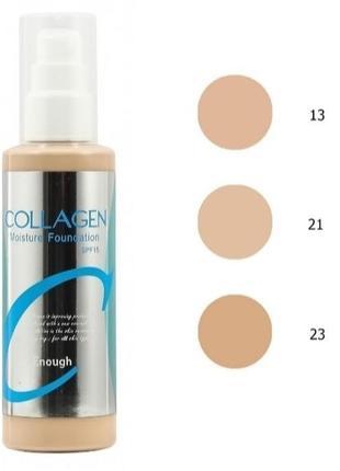 Новый тональный крем enough collagen spf15 13,21,23