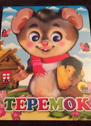Книга детская теремок