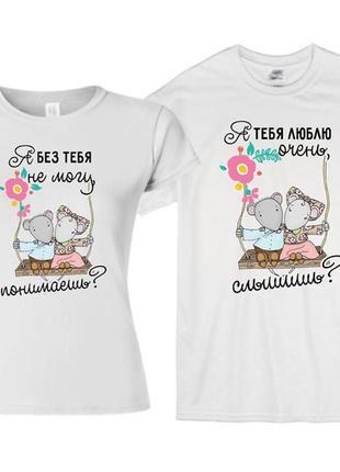 """Парные футболки с принтом """"мышки: понимаешь? слышишь?"""" push it"""