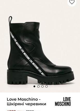 Ботинки модные