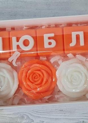"""Набор мыла ручной работы """"люблю с розами и сердечком"""""""