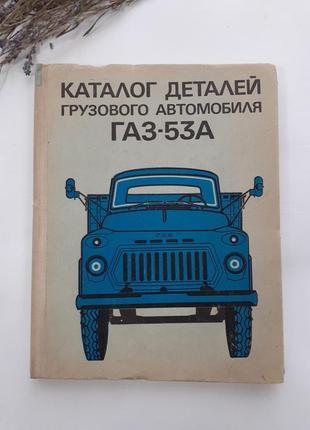 Каталог деталей грузового автомобиля газ-53а 1975 горьковский автомобильный советская ссср