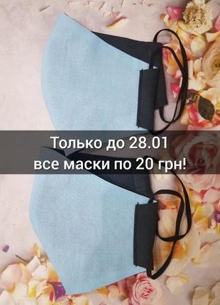 "Успей пока не разобрали! супер-цена на маски до 28.01! маска ""черно-голубая"""