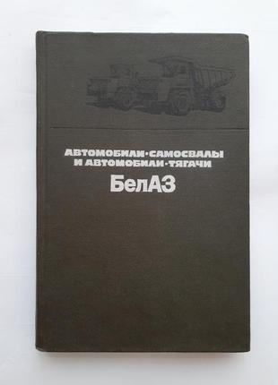 Автомобили-самосвалы-тягачи белаз  обслуживание 1973 сироткин советская техническая ссср