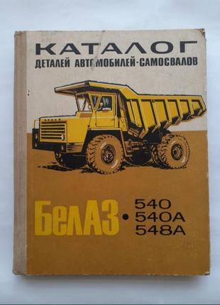 Белаз-540 (548а) каталог деталей автомоблей-самосвалов 1971 ссср советская техническая
