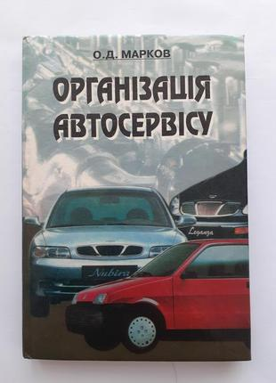 Організація автосервісу 1998 ремонт эксплуатация автомобиля сто машины техническая