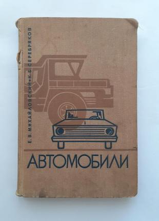 1968 год! автомобили михайловский серебряков  эксплуатация советских техническая ссср