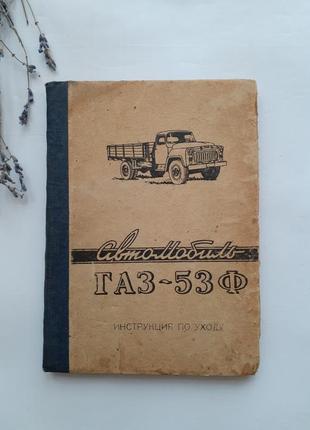 1953 год! автомобиль газ - 53 ф инструкция по уходу советская техническая