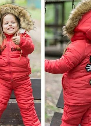 Зимний костюм на девочку с комбинезоном