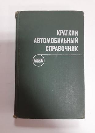 Краткий автомобильный справочник 1971 нииат автомобили ссср техника советская ретро