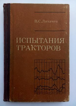 Испытание тракторов ссср лихачев 1974 советская техническая эксплуатация трактора