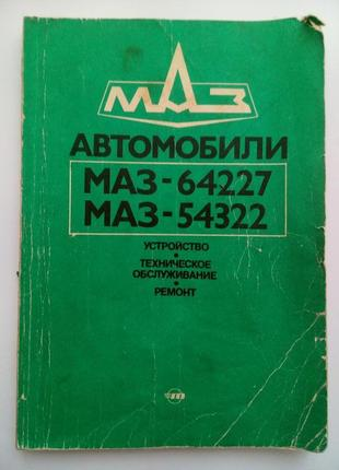 Автомобили маз 64277 54322 устройство техническое обслуживание ремонт 1987 техническая