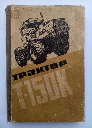 Трактор т-150 к устройство обслуживание ремонт 1983 ссср техническая советская