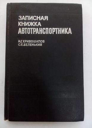 Записная книжка автотранспортника кривошапов беленький 1975 советская техническая