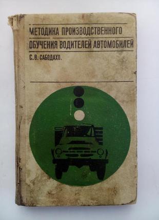 Методика производственного обучения водителей автомобилей 1972 сабодахо техническая