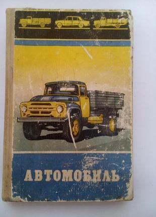 Автомобиль ссср советская техническая устройство и ремонт