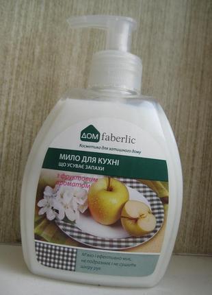 Мыло для кухни с фруктовым ароматом