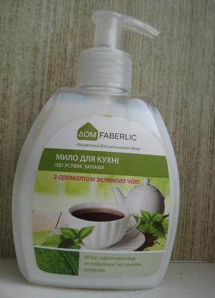 Мило для кухни с ароматом зеленого чая