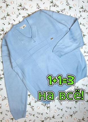 🎁1+1=3 фирменный нежно-голубой мужской свитер lacoste, размер 48 - 50
