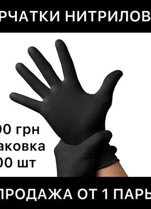 Перчатки нитриловые одноразовые без пудры, размер м, перчатки нітрилові одноразові