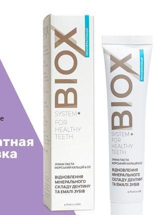 Натуральная зубная паста biox с морским кальцием & d3 (чойс, white mandarin)