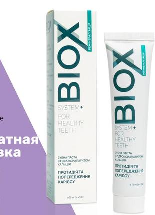 Натуральная зубна паста biox з гідроксиапатитом кальцію 75 мл (гидроксиапатит кальция)