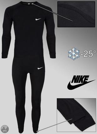 Комплект термобелья nike thermal underwear set