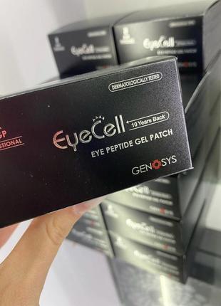 Патчи для области глаз - genosys eye cell peptide gel patch