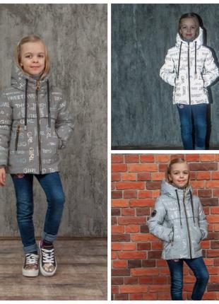Весна 2021! детская демисезонная светоотражающая куртка
