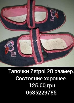 Тапочки тканевые в садик zetpol шалунишка 28 р