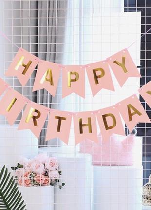 """Гирлянда флажки """"happy-birthday"""""""