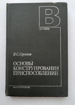 Основы конструирования приспособлений 1983 корсаков станочные ссср советская техническая