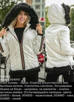 Куртка парка белого цвета с искусственным мехом от tm ap