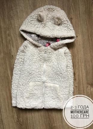 Шубка тедди меховушка барашек кофта кофточка куртка курточка 2-3 года mothercare