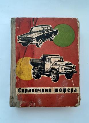 Справочник шофера 1971 кропов морозов ссср советская техническая
