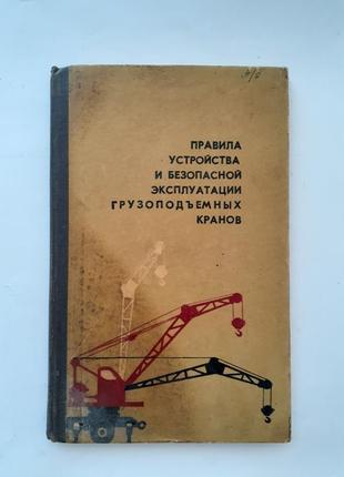 Правила устройства и безопасной эксплуатации грузопоъемных кранов 1970