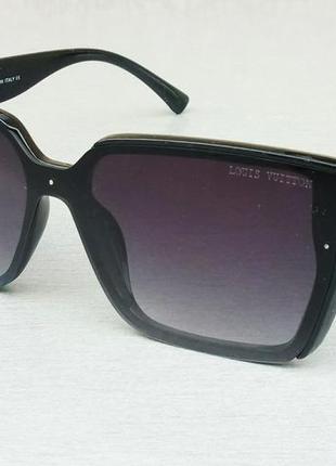 Louis vuitton очки женские солнцезащитные большие черные с градиентом