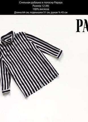 Стильная вискозная рубашка белая в черную полоску