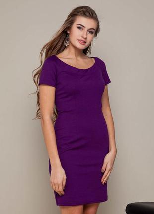 Платье фиолетовое трикотаж 46 р