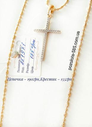 Позолоченный набор: позолоченная цепочка 60см и крестик, позолота