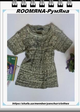 Джемпер блуза свитерок с паетками