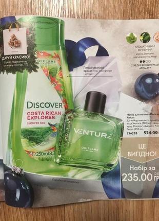 Акция!! набор мужской на подарок - туалетная вода venture + гель для душа discover