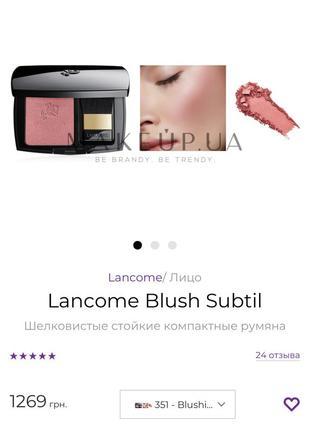 Lancome blush subtil шелковистые стойкие  румяна 351