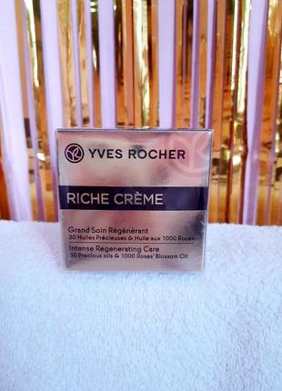 Yves rocher riche creme риш рич крем восстанавливающий глубокого действия 75 мл